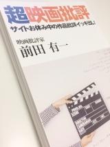 サイトお休み中の作品批評イッキ出し!